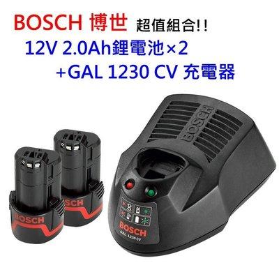 【含稅】BOSCH博世 附保卡 原廠 12V 2.0Ah鋰電池*2 +GAL 1230 CV 充電器 組合 雙鋰電