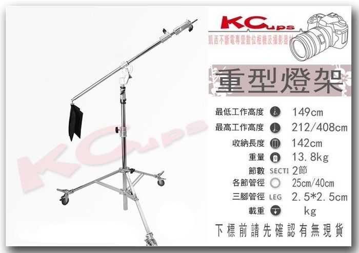【凱西影視器材】400CM 不鏽鋼頂燈燈架 附止滑輪 平衡懸臂 K架 頂燈 棚燈 外拍燈 攝影棚專用 預+現