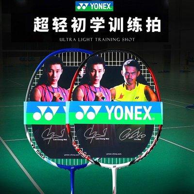 正品YONEX尤尼克斯羽毛球拍雙拍套裝yy超輕碳素進攻型NR7000i