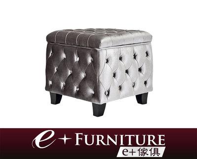 『 e+傢俱 』BC35 馮雅 Vanya 現代風格 多功能小椅 收納式方型矮凳 | 腳椅 | 兒童椅 | 儲藏 可訂製