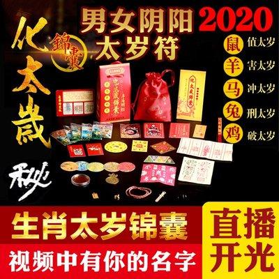 Lissom韓國代購~開光2020年化太歲錦囊本命年犯太歲護身符包生肖鼠屬羊馬兔雞擺件
