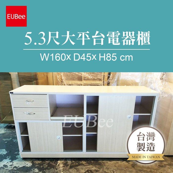 【優彼塑鋼】5.3尺大平台電器櫃/置物櫃/南亞塑鋼/品質保證/防水防霉/收納櫃(A014)