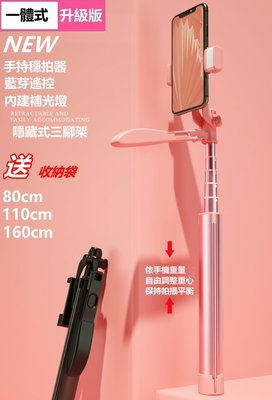 A21 手持穩定器 自拍棒 3D補光燈 自拍神器 藍芽 美顏 自拍桿 手機架 自拍 手機 藍牙 三腳架 腳架 160cm