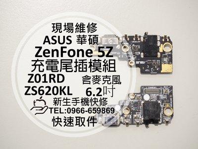 免運【新生手機快修】ASUS華碩 ZenFone5Z 充電尾插排線 ZS620KL Z01RD 無法充電傳輸 現場維修換
