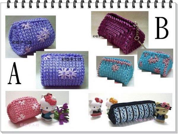 【彩暄手工坊】手工藝材料、編織工具、進口毛線、 網包~三角、圓桶小物、零錢包材料~多色任選