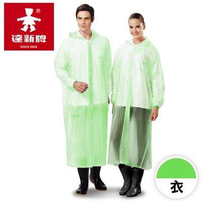 【達新牌】珍珠3代透明全開式雨衣-果綠(175071_G)