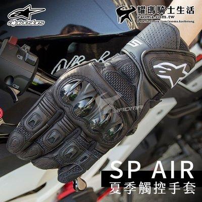 ALPINESTARS SP AIR SP-AIR 夏季手套 機車手套 可觸控 透氣  A星耀瑪騎士生活機車安全帽部品