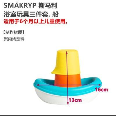 新風小鋪-IKEA宜家 斯馬利 船 浴室洗浴玩具洗澡神器戲水杯子兒童寶寶玩水