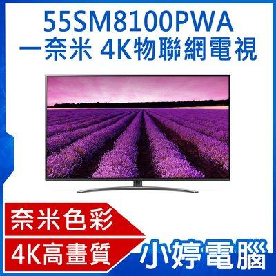 【小婷電腦*液晶電視】免運全新 LG 樂金 55型 一奈米4K 物聯網電視(55SM8100PWA) 含標準安裝