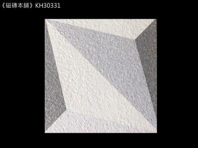 《磁磚本舖》KH30331 拼花地磚 止滑磚 石英磚 30x30公分 國產地磚 多種變化