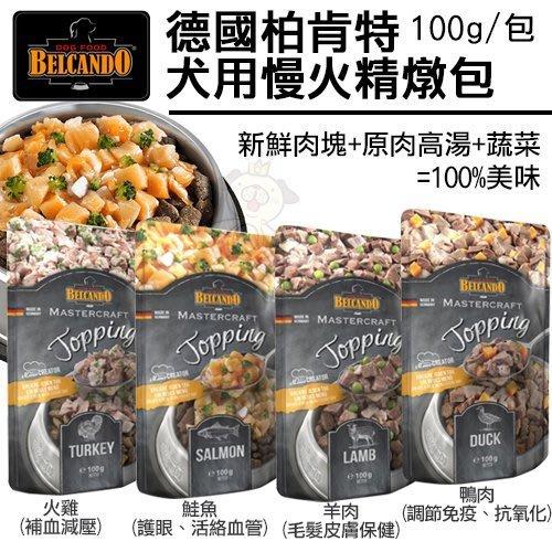 【單包】德國柏肯特BELCANDO《犬用慢火精燉包》100g/包 狗餐包 多種口味可選 全犬適用