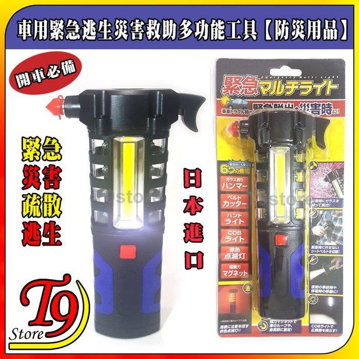 【T9store】日本進口 車用緊急逃生災害救助多功能工具【防災用品】