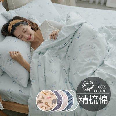 《多款任選》活性印染精梳純棉3.5x6.2尺單人床包被套三件組-台灣製(含枕套)【小日常寢居】