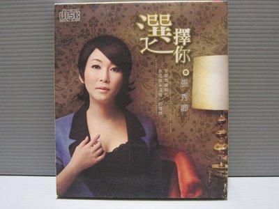 張秀卿 選擇你 有歌詞佳 紙盒裝 有現貨 原版CD片美 台語女歌手 保存良好