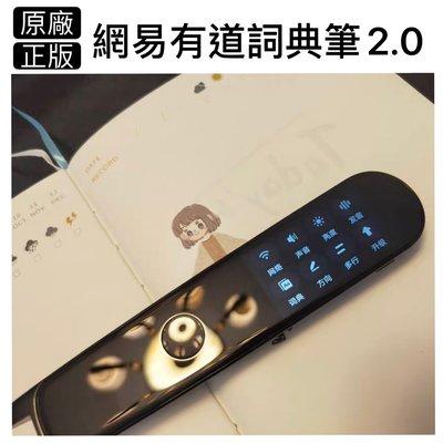 【現貨】網易有道2.0詞典筆 16G 加強版 專業版 英文翻譯筆 中英翻譯可以掃繁體 機器顯示為簡體