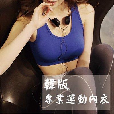正韓版 專業級運動內衣 無鋼圈內衣 內襯墊可抽取 跑步運動瑜珈健身房必備 材質超舒服 運動專業用 背心式運動內衣 J09