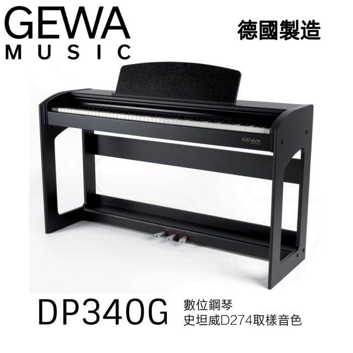 ♪♪學友樂器音響♪♪ GEWA DP340G 數位鋼琴 電鋼琴 88鍵 史坦威取樣 鋼琴觸鍵 滑蓋設計 德國製造