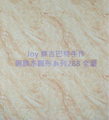 Joy 蝶古巴特手作 優質餐巾紙(33X33CM~2張)/圖騰多圖形系列 288全圖