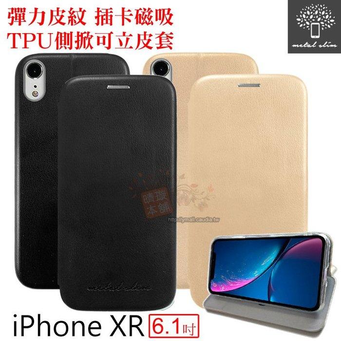 晴璇本舖【豐原總館】Metal-Slim iPhone XR 彈力皮紋 插卡磁吸 TPU側掀可立皮套 6.1吋