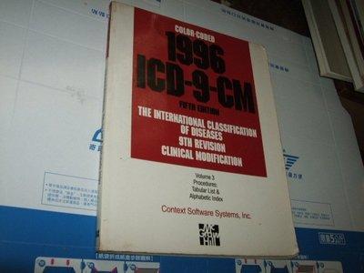 老殘二手書 COLOR CODED 1996 ICD-9-CM VOL 3 0076007766