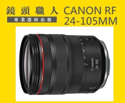 ☆ 鏡頭職人☆ :::: CANON RF 24-105MM F4 L IS USM 出租 師大 板橋 楊梅