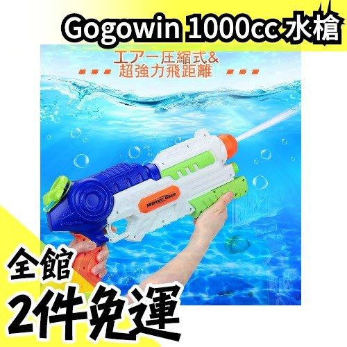 日本原裝  Gogowin 2020 1000cc 水槍 最強 超強力 遠距離 水鐵砲 噴水槍【水貨碼頭】