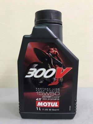 【小皮機油】MOTUL 300V ROAD RACING 4t 15W-50 15w50 eni fuchs shell