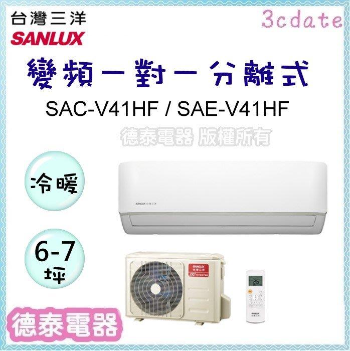 SANLUX【SAC-V41HF/SAE-V41HF】台灣三洋冷暖變頻 一對一分離式冷氣✻含標準安裝【德泰電器】