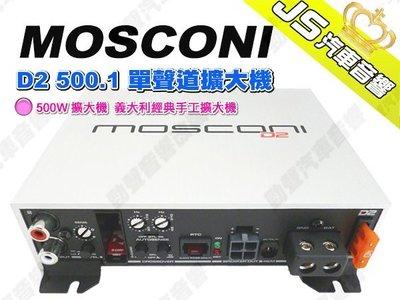 勁聲汽車音響 MOSCONI D2 500.1 單聲道擴大機 500W 擴大機  義大利經典手工擴大機
