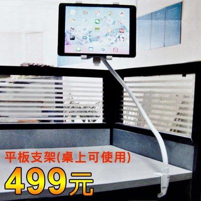 【499元】平板支架 車用平板支架 桌...