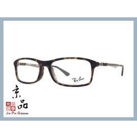 【RAYBAN】RB7017F 5211 霧玳瑁色 亞版 雷朋光學眼鏡 公司貨 JPG 京品眼鏡