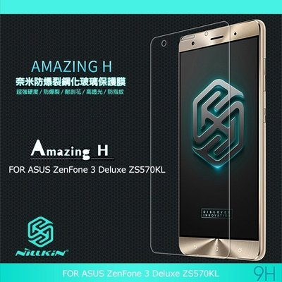 *PHONE寶*NILLKIN ASUS ZenFone 3 Deluxe 5.7吋 Amazing H 玻璃貼 9H