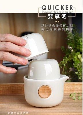 【澄韻堂】現貨不用等, 宜龍、免運、Quicker雙享泡-布包組-亮黑&無光白可選(250ML)旅行茶具