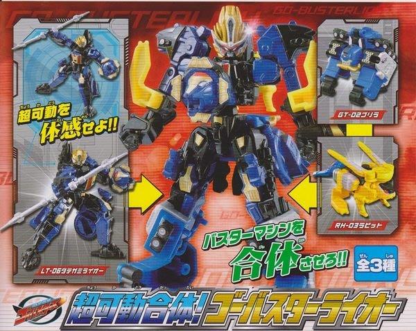 【奇蹟@蛋】 BANDAI(轉蛋)特命戰隊合體機器人03 全3種 整套販售;2900