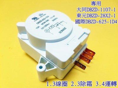 大同 TATUNG 冰箱除霜定時器 DBZD-625-1D4 適用DBZD-1107-01 國際 TMDJ702ZB9