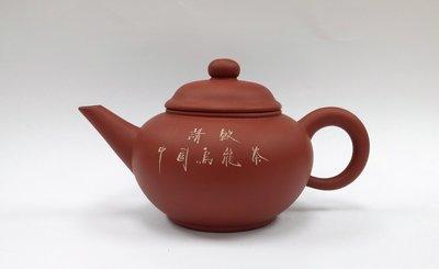 早期宜興紫砂一廠紅泥水平壺/標準壺 正廠內 請飲中國烏龍茶