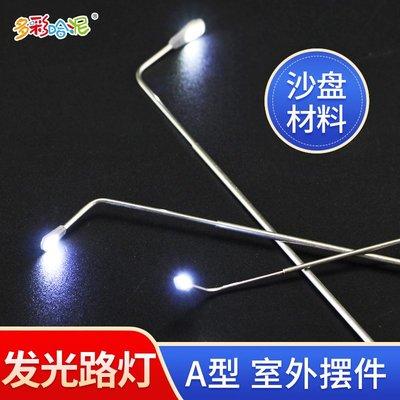 聚吉小屋 #5件起發沙盤模型發光馬路燈...