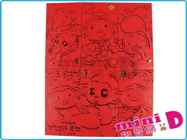 (6入)猴子(紅色/燙金)紅包袋/大 (每包六款各一入) 新年 過年 禮物 文具批發【miniD】[148412088]