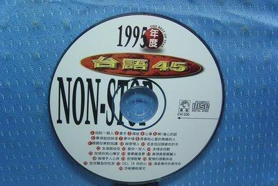 [無殼光碟]R  1995年度 台語45 NON-STOP