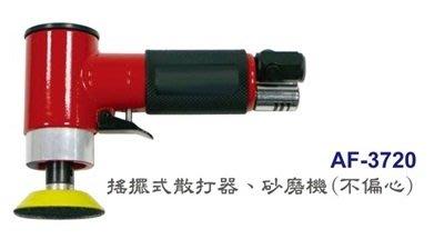 [瑞利鑽石] TOP 搖擺式散打器、砂磨機(不偏心)  AF-3720  單台