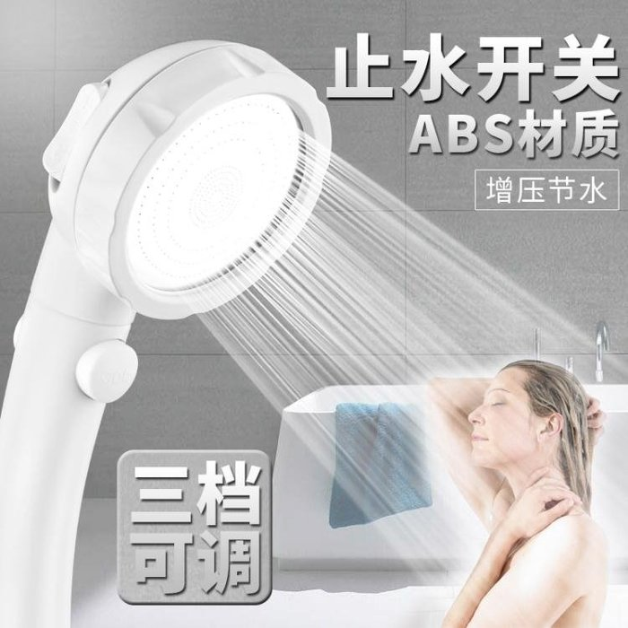 淋浴花灑噴頭增壓浴室手持帶開關可止水家用熱水器蓮蓬頭