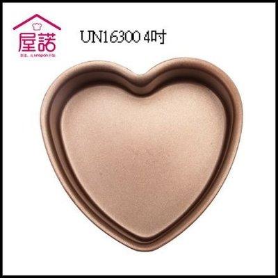 三能 屋諾 4吋固定底心型蛋糕模型 金色不沾 乳酪蛋糕模 麵包模 愛心 UN16300 (烘培樂)
