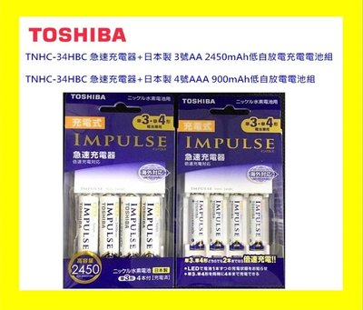 #網路大盤大#日本 東芝 TNHC-34HBC 急速充電器+日本製 3號2450mAh/4號900mAh 低自放 電池
