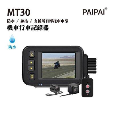 【小樺資訊】限時限量【PAIPAI】防水型 MT30前後雙鏡頭機車行車紀錄器(贈32G)