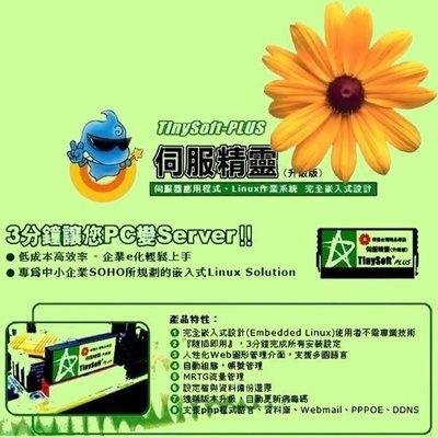 5Cgo【權宇】LINUX EZ-Server SATA界面 SSD 多功能整合伺服器 超越WIN-SERVER 超簡單