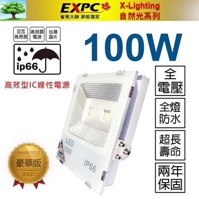 爆亮! 2年保 100W LED 全電壓 探照燈 投光燈 舞台燈 防水 豪華版(30W 50W) X-LIGHTING