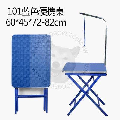 LAUMIE 摺收寵物美容桌 便攜型犬貓狗美容修毛工作桌 旅行用剪毛台《 TS60 》附吊桿(繩)每件 3,980元