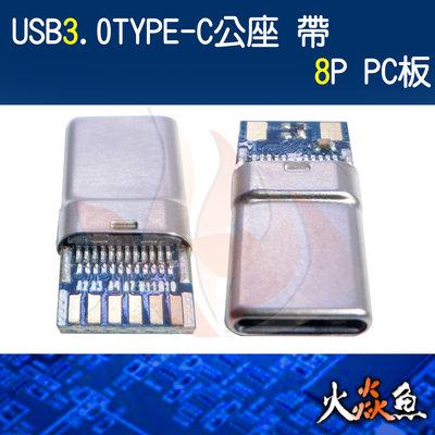火焱魚 USB3.0 TYPE-C 公座 帶 8P PC板 焊式 焊接 DIY 電子零件 電腦材料 eb