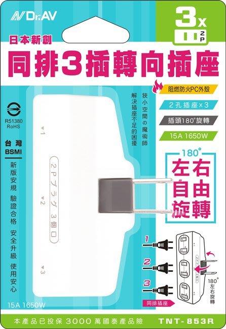 海神坊=TNT-853R 日本新創同排3插轉向插座 2P擴充插座 1插轉2孔3座 擴充插頭 防火耐熱PC材質 1650W