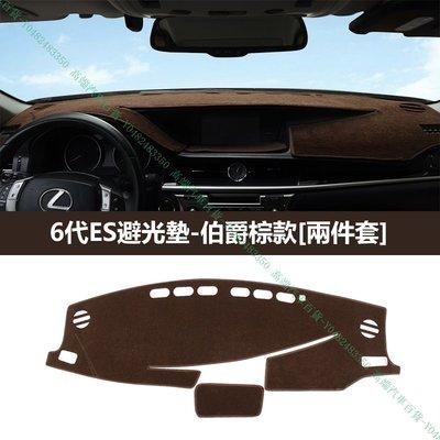 『高端汽車百貨』Lexus凌志 13-18款 ES200 ES250 ES300H ES350避光墊隔熱墊 儀表板 改裝
